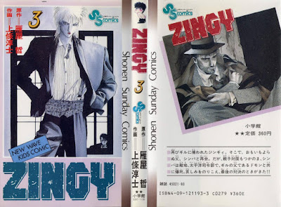 ZINGY 第01-03巻 raw zip dl