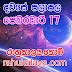 රාහු කාලය | ලග්න පලාපල 2020 | Rahu Kalaya 2020 |2020-02-17