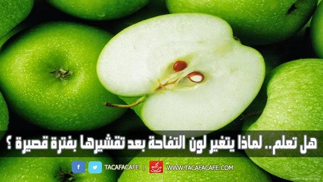 هل تعلم لماذا يتغير لون التفاحة بعد تقشيرها بفترة قصيرة ثقافة كافيه