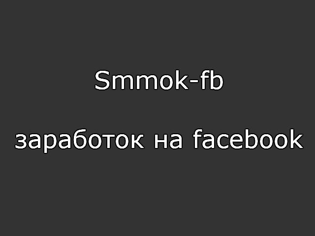 Smmok-fb - заработок на facebook