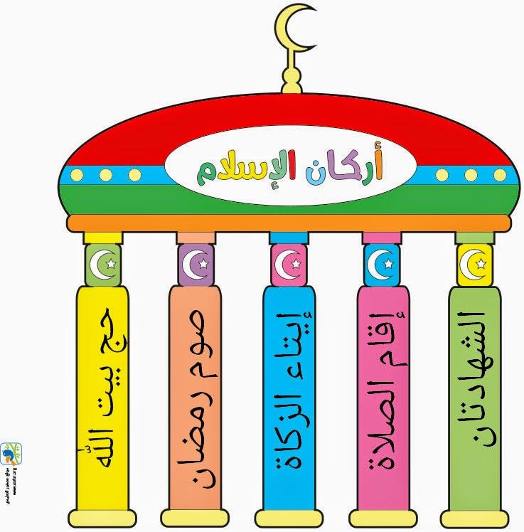 مطبوعات أركان الاسلام للتلوين منتديات الجلفة لكل الجزائريين و العرب