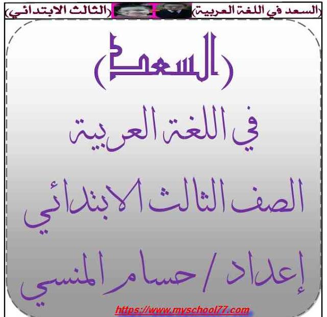 أقوى مذكرة لغة عربية للصف الثالث الابتدائي ترم ثاني 2019 – أ. حسام المنسى