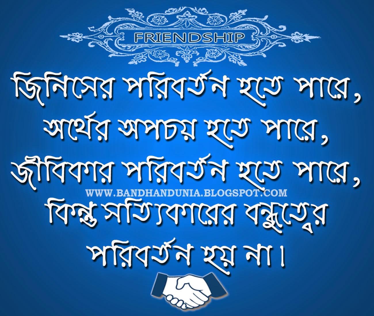 Fb Status In Bengali Images Www Imageswapu Tk