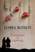 https://www.culture21century.gr/2019/05/to-koritsi-ths-ntrophs-ths-sofias-voikoy-book-review.html