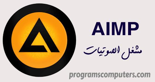 AIMP 2017