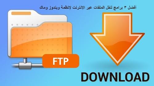 أفضل 3 برامج FTP لنقل الملفات عبر الإنترنت لأنظمة ويندوز وماك مجانا