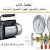 تحميل كتاب شحن وتفريغ أجهزة التبريد المنزلية  Charge and discharge refrigeration equipment home