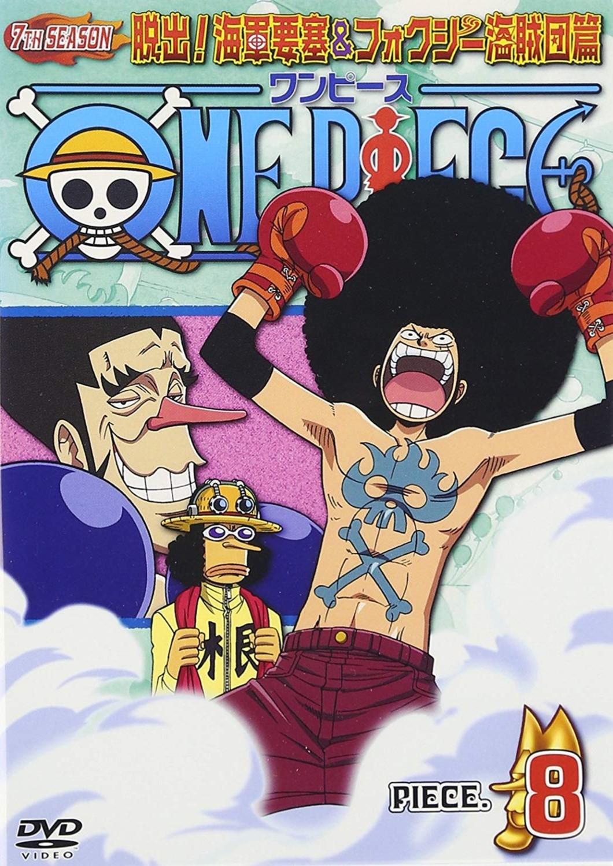 One Piece วันพีช ซีซั่น 7 จี-เอท เดวีแบคไฟท์ ตอนที่ 197-228 พากย์ไทย