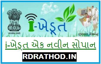 i Khedut Yojana 2019 In Gujarat