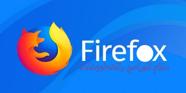 تحميل برنامج فايرفوكس 2019 عربي أخر اصدار برابط مباشر مجانا  Mozilla Firefox Download