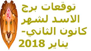 توقعات برج الاسد لشهر كانون الثاني- يناير 2018