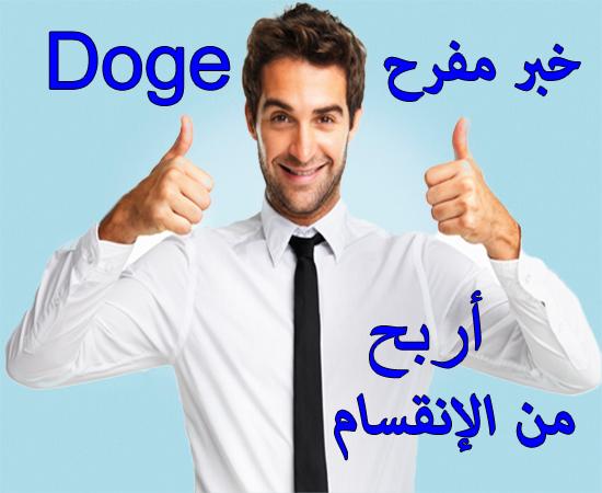 توصية بشراء عملة Dogecoin واربح شاهد لماذا...؟ #أخبار_العملات_الرقمية
