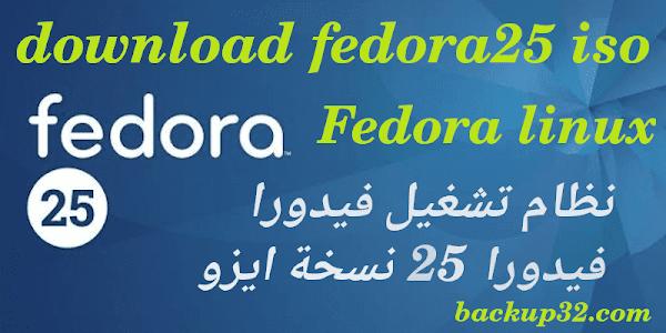 تحميل نظام لينكس العملاق  فيدورا 25 رابط مباشر | Download fedora25 iso