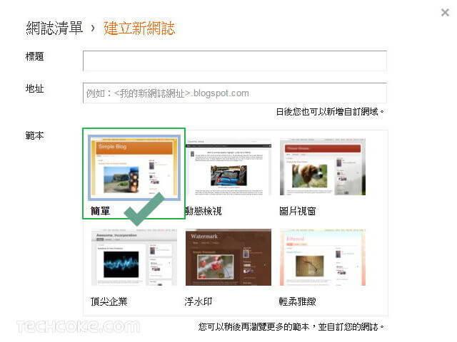 Blogger 範本:文章日期 HTML 標籤 SEO 優化_003