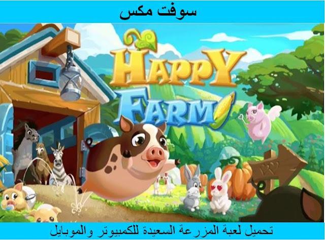 تحميل لعبة المزرعة السعيدة للكمبيوتر والاندرويد برابط مباشر download happy farm game