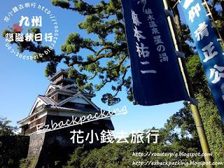2016年熊本地震後熊本城天守閣遊記