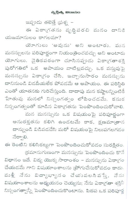swami vivekananda personality development techniques in telugu  also see last series links personality development by swami vivekananda