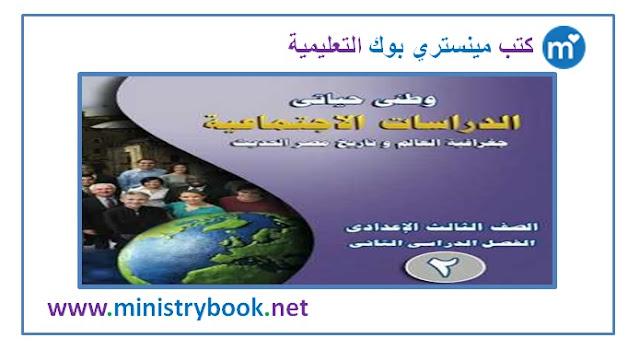 كتاب الدراسات الاجتماعية الصف الثالث الاعدادى 2019 ترم ثانى