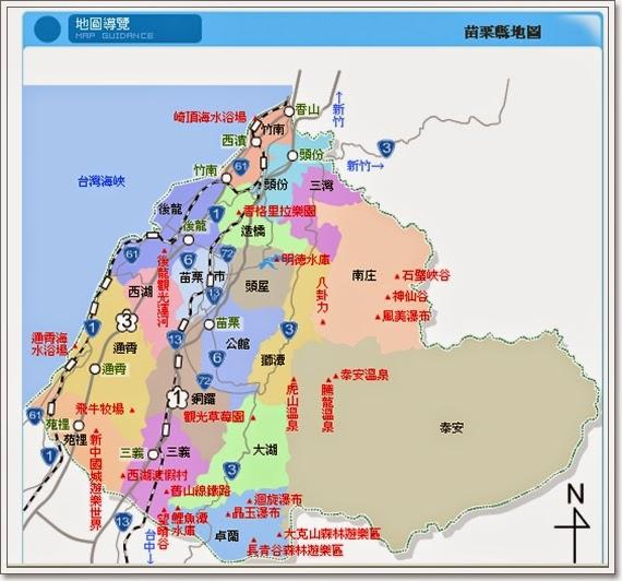 地理教室,無國界: 2015/2/12-2/13六和高中教師苗栗人文生態之旅
