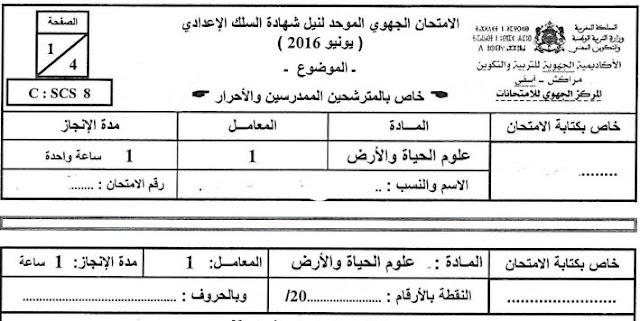 الامتحان الموحد الجهوي لجهة مراكش أسفي 2015-2016 علوم الحياة و الأرض
