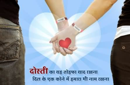 happy friendship day greetings in hindi