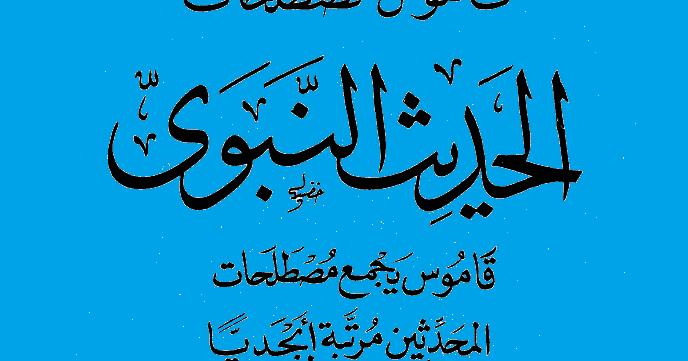 كتاب الحديث النبوي الشريف