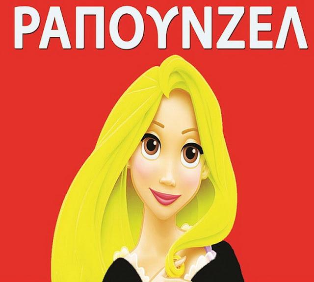 """Η παιδική θεατρική παράσταση """"Ραπουνζέλ"""" στο Δημοτικό Θέατρο Αλεξανδρούπολης"""