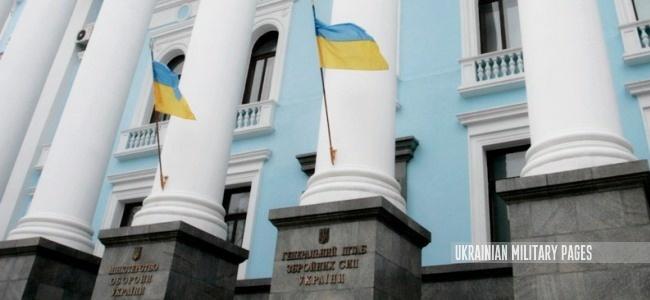 реформы в министерстве обороны Украины