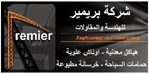 شركة بريمير للهندسة والمقاولات