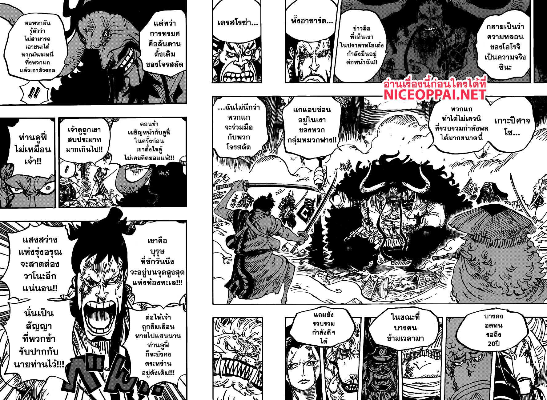 อ่านการ์ตูน One Piece ตอนที่ 987 หน้าที่ 9