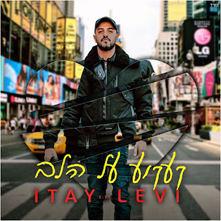 Itay Levy - קעקוע על הלב - (Single) [iTunes Plus AAC M4A]