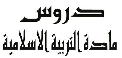 دروس  التربية الإسلامية للسنة الأولى باكلوريا