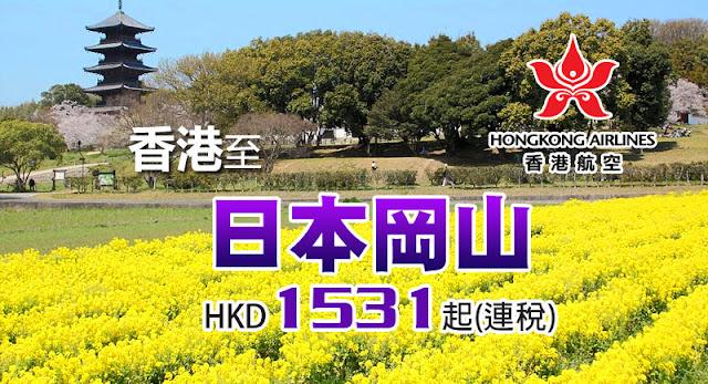 超抵!香港航空新航點-日本岡山來回機位連稅千五左右,7月中前出發!
