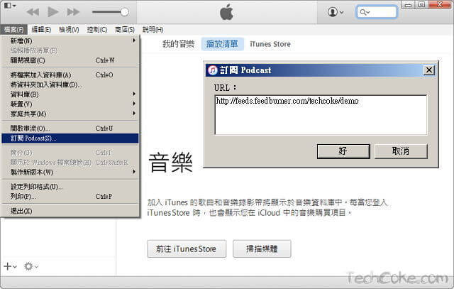 [密技] FeedBurner 設定 Blogger iTunes Podcast Media RSS_302
