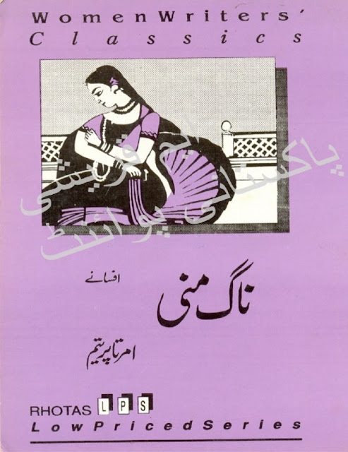 Naag Mani by Amrita Pritam Classic Urdu Afsana Free Download PDF