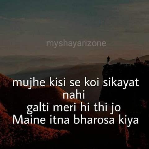 Broken Trust Sad Shayari Lines in Hindi