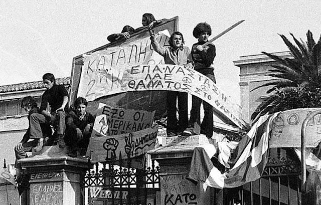 Κάλεσμα για συμμετοχή στην πορεία για την επέτειο του Πολυτεχνείου στο Ναύπλιο