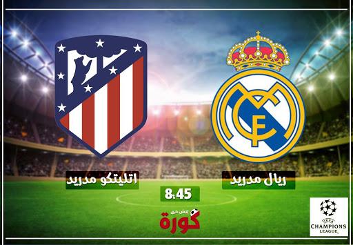 مشاهدة مباراة ريال مدريد وأتليتكو مدريد بث مباشر 29-9-2018 الدوري الأسباني