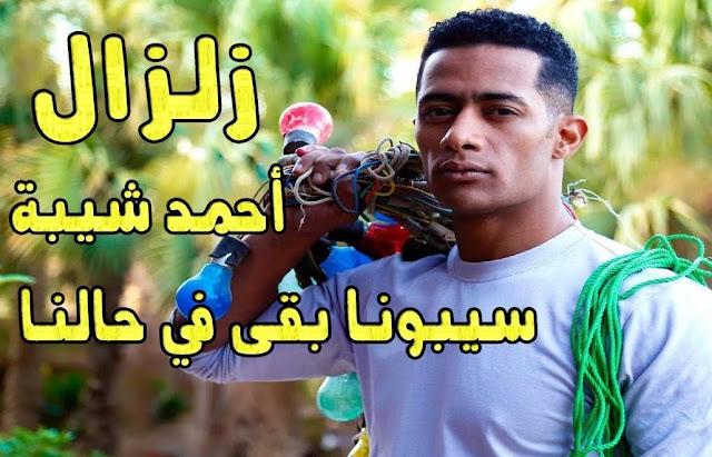 أغنية سيبونا بقى في حالنا غناء أحمد شيبة