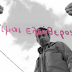 H ζωή στην Ελλάδα με την κάρτα του πολίτη σε ταινία – Ένα ανατριχιαστικό βίντεο που πρέπει να ξαναδείτε …