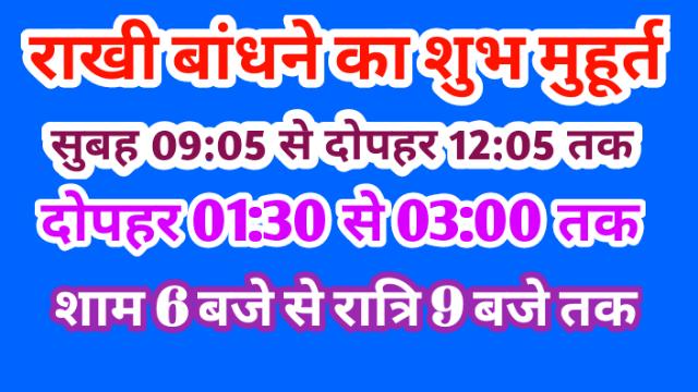raksha bandhan shubh muhurat 2018, रक्षा बंधन 2018