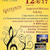 Μουσική βραδιά με χορωδίες στο Δημοτικό Θέατρο Λαμίας