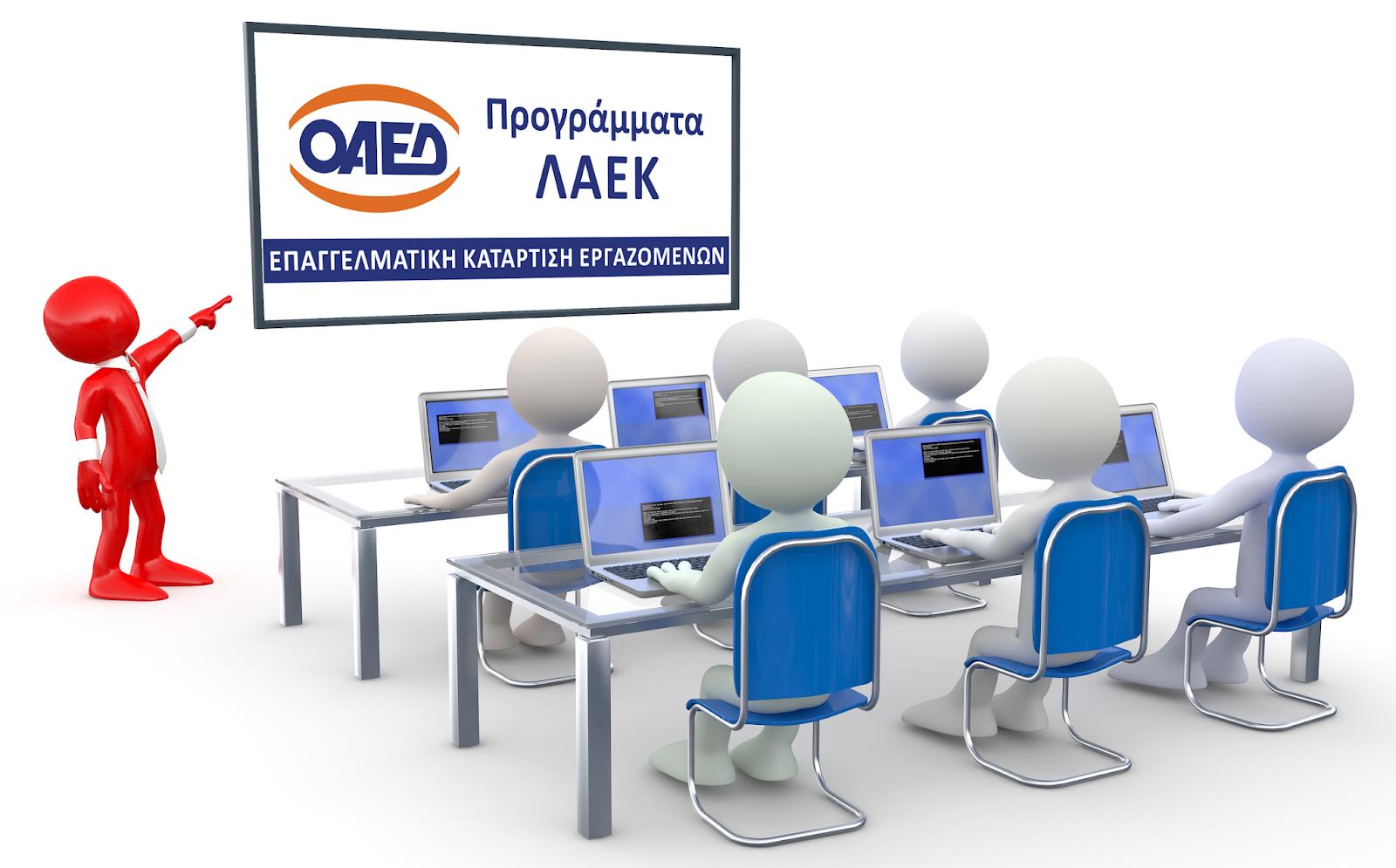 Σύλλογος Επαγγελματιών Αρναίας θα υλοποιήσει προγράμματα επαγγελματικής κατάρτισης ΟΑΕΔ - ΛΑΕΚ 2019
