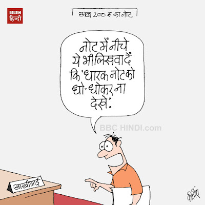 demonetization, RBI Cartoon, cartoonist kirtish bhatt