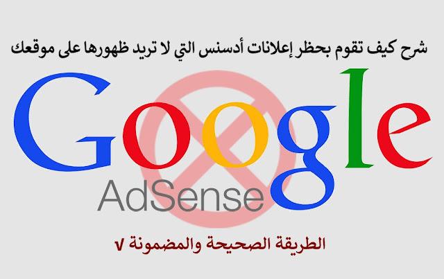 كيف تقوم بحظر إعلانات أدسنس التي لا ترغب بعرضها على موقعك