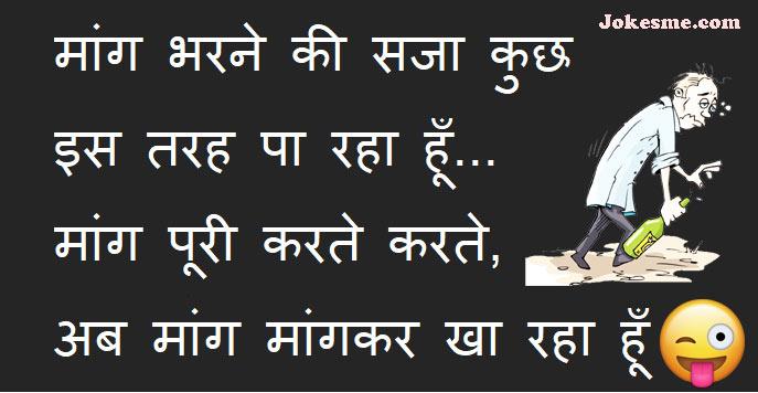 मांग भरने की सजा | Pati Patni Hindi Chutkule