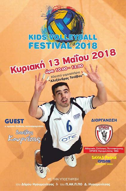 """Ηγουμενίτσα: Ετήσιο τουρνουά """"CYCLON mini volley"""""""