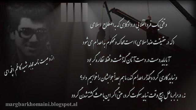 مجاهد شهید کاظم افچه ای