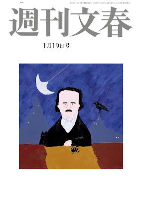 [雑誌] 週刊文春 2017年01月19日号 [Shukam Bunshun 2017-01-19] Raw Download