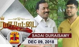 Rajapattai: 09-12-2018 Exclusive Interview With Saidai Duraisamy